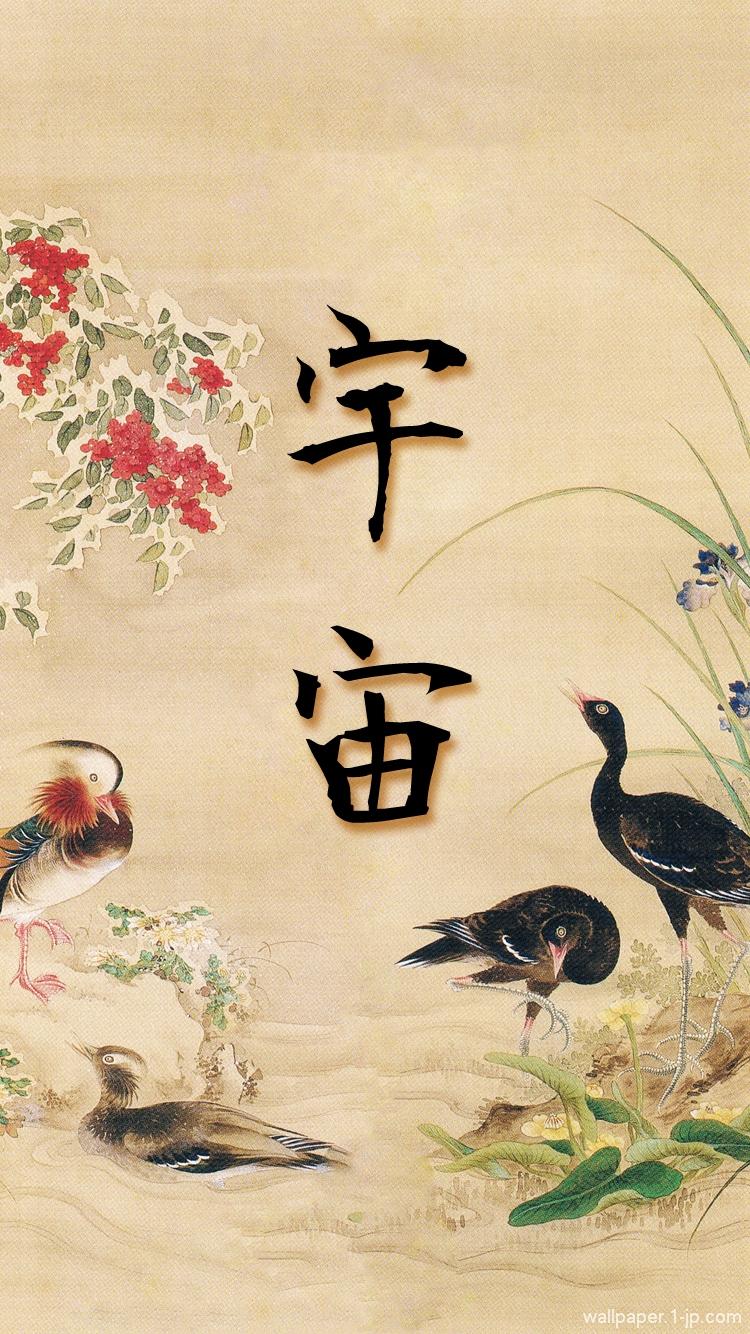 宇宙待ち受け 漢字スマホ壁紙